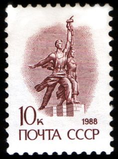 "Stamp of USSR, 13th Definitive Issue. Statue ""The worker and the collective farmer"" by Vera Mukhina, 1988-1989"