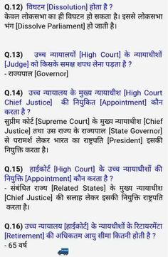 Legal knowledge Gernal Knowledge, General Knowledge Facts, Knowledge Quotes, Upsc Notes, Study Notes, Study Skills, Study Tips, Political Science, Social Science