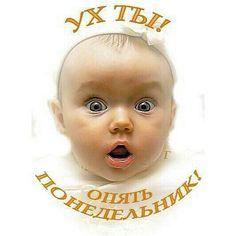 Humor, Day, Good Morning, Cheer, Humour, Ha Ha, Lifting Humor, Chistes