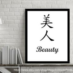 Instant download Printable Art, Chinese symbol for beauty and English Translation, Minimalist Style Decor, Black and White, Inspirational