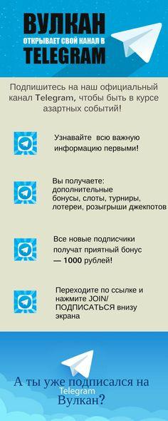 телеграмм казино вулкан
