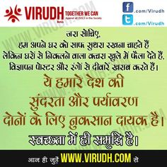 Just think we always want to keep our house clean but we always spread garbage here and there. This is not a good practice it pollute our environment.  Share your views what you think . Join us at # www.virudh.com