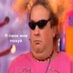 Funny Video Memes, Cute Memes, Hello Memes, Russian Memes, Mood Pics, Quality Memes, Instagram Story Ideas, Meaning Of Life, Meme Faces