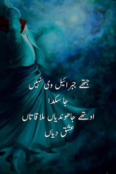 2 Line Best Punjabi Poetry With Images Poetry Quotes In Urdu, Sufi Quotes, Best Urdu Poetry Images, Love Poetry Urdu, Punjabi Poems, Poetry Wallpaper, Urdu Poetry Ghalib, Image Poetry, Quran Book