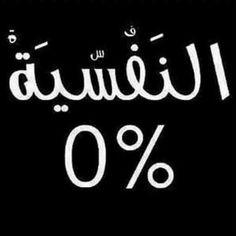النفسيه %0