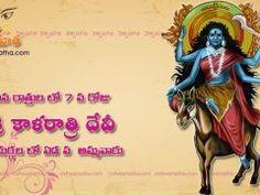 Sri Shasti Devi Stotram in Telugu, Protect Kids, balarista doshalu Hanuman Chalisa, Lord Balaji, Hindu Mantras, Telugu, Names, Day, Festivals, Kids, Young Children