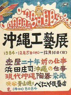 柚木沙弥郎ポスター集 Samiro yunoki