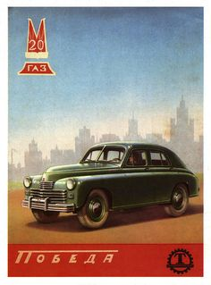 GAZ M20 Pobeda - our family car. Exactly the same color! | 157| us,fm|