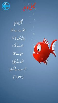 urdu poem with urdu alphabet - Childhood Quotes, Childhood Memories 90s, Nursery Worksheets, Alphabet Worksheets, Nursery Poem, Nursery Rhymes, Preschool Songs, Preschool Crafts, Urdu Poems For Kids