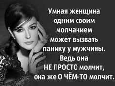 Молчащая женщина - уникальное явление...