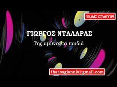 ▶ ΓΙΩΡΓΟΣ ΝΤΑΛΑΡΑΣ - Της αμύνης τα παιδιά.wmv -  YouTube  25 Μαρτιου