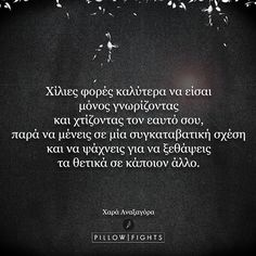 Find what you love and let it kill you. Big Words, Greek Words, Some Words, Poetry Quotes, Me Quotes, Funny Quotes, Fighting Quotes, Pillow Quotes, Greek Quotes