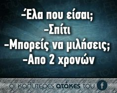I just cry Funny Status Quotes, Funny Greek Quotes, Funny Statuses, Sarcasm Quotes, Jokes Quotes, Stupid Funny Memes, Greek Memes, Funny Tips, Laughing Quotes