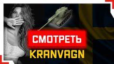 WORLD OF TANKS  KRANVAGN - 9K УРОНА