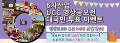 6차산업 UCC공모전 대국민 투표 이벤트 (출처 : 6차산업   http://blog.naver.com/6_cha/220818027704 블로그) http://naver.me/GYvTumLw