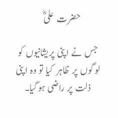 Beautiful Quran Quotes, Islamic Love Quotes, Muslim Quotes, Islamic Inspirational Quotes, Inspiring Sayings, Hazrat Ali Sayings, Imam Ali Quotes, Urdu Quotes With Images, Urdu Love Words