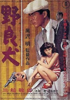 poster for 野良犬 (Stray Dog) (Akira Kurosawa, 1949) starring Toshiro Mifune and Takashi Shimura