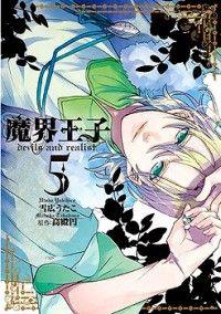 Makai Ouji: Devils and Realist by Takadono Madoka and Yukihiro Utako Hot Anime Boy, Anime Guys, Manga Anime, Anime Art, Butler, Anime Merchandise, Fan Art, Illustrations, Manga To Read