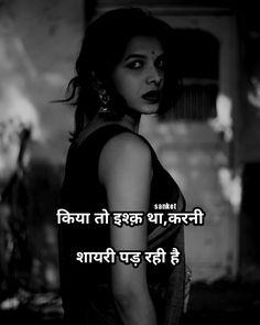 Shaayari se hi ishq Panptha Hy janaab Jara Dil se poochiye. Like You Quotes, Secret Love Quotes, Love Quotes In Hindi, Flirting Quotes, Funny Quotes, Epic Quotes, Definition Of Love, College Quotes, Heart Touching Shayari