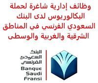 Pin By Saudi Jobs On وظائف شاغرة في السعودية Vacancies In Saudi Arabia Playing Cards Cards