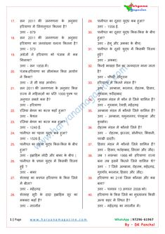 General Knowledge Book, Gernal Knowledge, Knowledge Quotes, Gk Questions And Answers, Question And Answer, This Or That Questions, Ias Notes, English Learning Spoken, Vedic Mantras