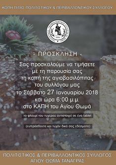 κοπή πίτας 2018 ΠΟΛΙΤΙΣΤΙΚΟΣ & ΠΕΡΙΒΑΛΛΟΝΤΙΚΟΣ ΣΥΛΛΟΓΟΣ ΑΓΙΟΥ ΘΩΜΑ #DimosTanagras #AgiosThomas #kopiPitas #Liatani #syllogos #viotia #culture