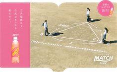 三角関係にも、公式があったら楽なのに。 恋愛のMATCH出た!ビタミン炭酸MATCH PINK