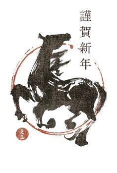 年賀状2014 No.11: 馬書1 謹賀新年 (3色) | 2017年賀状デザイン・ポストカードデザイン- INDIVIDUAL LOCKER Rune Symbols, Happy New Year 2014, Japanese Calligraphy, Logo Design, Graphic Design, Creative Posters, Chinese Zodiac, New Year Card, Ink Art
