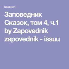 Заповедник Сказок, том 4, ч.1 by Zapovednik zapovednik - issuu