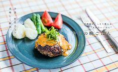 大葉入りハンバーグのレシピ・作り方 | 暮らし上手