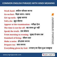 English Verbs, English Phrases, Learn English Words, English Vinglish, English Language, Thank You Phrases, Positive Marriage Quotes, Hindi Words, English Writing Skills