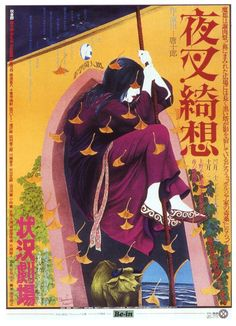 Shinohara Katsuyuki, poster for Demon Fantasy, 1974 (Vintage Design and Illustration in Japan)