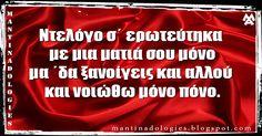 Kai, Greek Quotes, Leather Jacket, Sweatshirts, Sweaters, Jackets, Tops, Greece, Christmas Time