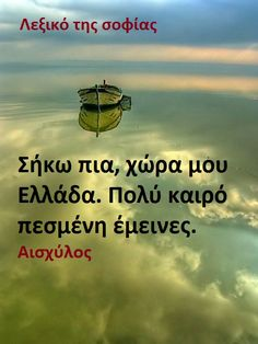 Soul Quotes, Happy Quotes, Wisdom Quotes, Words Quotes, Wise Words, Greek Beauty, Greek Quotes, Greek Sayings, Greek Language