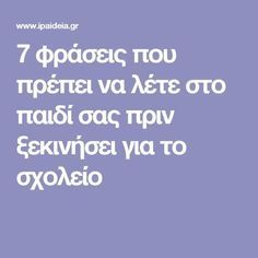 7 φράσεις που πρέπει να λέτε στο παιδί σας πριν ξεκινήσει για το σχολείο Kids And Parenting, Parenting Hacks, Super Images, Kids Behavior, Kids Corner, Happy Kids, Raising Kids, Kids Education, Toddler Activities