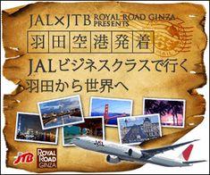 JALビジネスクラスのバナーデザイン