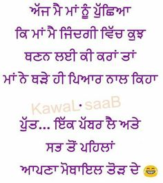 Punjabi Jokes, Punjabi Funny, Funny Love Pictures, Desi Humor, Punjabi Status, Have A Laugh, Funny Clips, Personality Types, Hindi Quotes