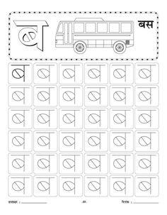 Skill Development Through Handwriting – Improve Handwriting Writing Practice Worksheets, Letter Tracing Worksheets, Hindi Worksheets, Printable Preschool Worksheets, Worksheets For Kids, Nursery Worksheets, Cursive Handwriting Practice, Handwriting Analysis, Handwriting Worksheets