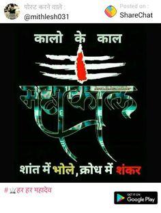Ram Wallpaper, Lord Shiva Hd Wallpaper, Shiva Linga, Mahakal Shiva, Sweet Love Quotes, Love Is Sweet, Mahadev Quotes, Shiv Ji, Zindagi Quotes