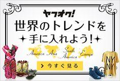 Yahoo! Auction ヤフーオークション ヤフオク!