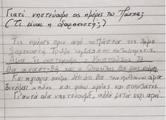 Ενας απίστευτος μικρός εξηγεί γιατί νηστεύουμε |thetoc.gr