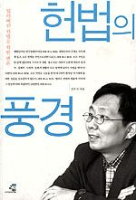 헌법의 풍경 http://www.4four.us/article/2010/09/book-law-and-right