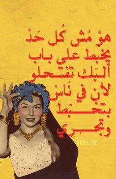 Illustrations Discover Nasser: Archive Art lover born in 11 April from saudi arabia Iphone Wallpaper Quotes Love, Cartoon Wallpaper, Eid Photos, Eid Stickers, Pop Art Collage, Arabian Art, Graphic Art Prints, Pop Art Design, Beautiful Arabic Words