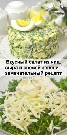 Salad Recipes, Potato Salad, Cabbage, Cooking Recipes, Favorite Recipes, Food And Drink, Vegetables, Cake, Ethnic Recipes