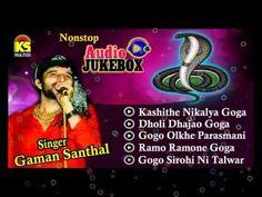 Ramo Ramone Goga | Gaman Santhal 2014 | Gujarati Halariya Songs | Audio ...