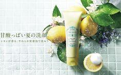 甘酸っぱい夏の洗顔。 レモンが香る、やわらか密着泡で洗おう