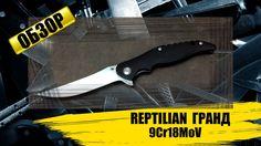 Reptilian Grand - обзор ножа