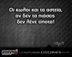 Best Quotes, Funny Quotes, Funny Memes, Jokes, Funny Statuses, Funny Bunnies, Greek Quotes, Have A Laugh, True Words