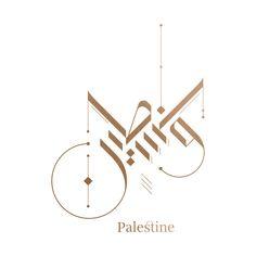 Modern Arabic Calligraphy - Palestine - Arabic Calligraphy - T-Shirt Arabic Calligraphy Tattoo, Arabic Font, Lettering Design, Sign Design, Create A Logo Free, Islamic Motifs, Palestine Art, Creative Typography, Black Aesthetic Wallpaper