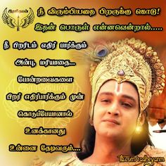 Radheyan Quotes No.121 Life Thoughts, Good Thoughts, True Quotes, Best Quotes, Qoutes, Mahabharata Quotes, Tamil Kavithaigal, Self Confidence Tips, Gita Quotes